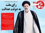 صفحه اول روزنامههای یکشنبه  ۳۰ خرداد ۱۴۰۰