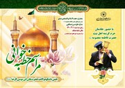 مراسم خطبهخوانی در مرکز مدیریت حوزههای علمیه خواهران برگزار میشود