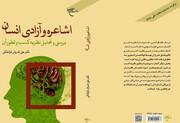 انتشار کتاب «اشاعره و آزادی انسان»