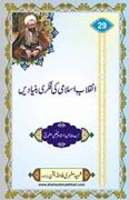 کتاب:انقلاب اسلامی کی فکری بنیادیں/تعارف/ڈاؤنلوڈ