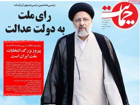 صفحه اول روزنامههای یکشنبه  30 خرداد ۱۴۰۰