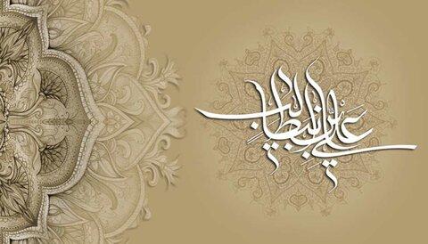 الإمام علي (ع)