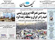 صفحه اول روزنامههای دوشنبه ۳۱ خرداد ۱۴۰۰