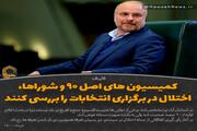 عکس نوشت   دستور رئیس مجلس