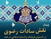 ویبنار «نقش سادات رضوی در گسترش فرهنگ و تمدن اسلامی در هند» برگزار میگردد