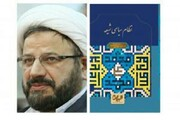 """صدور الكتاب الثاني من """"موسوعة معارف الشيعة"""""""
