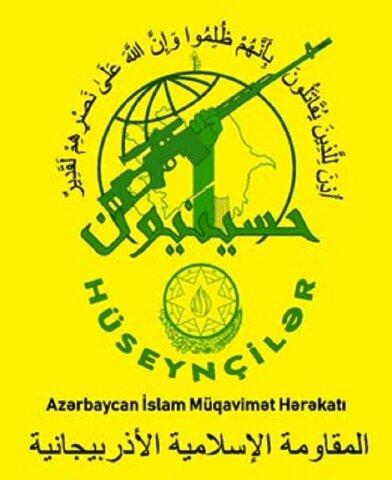 جنبش مقاومت اسلامی جمهوری آذربایجان « حسینیون»