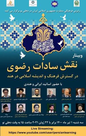 نقش سادات رضوی در گسترش فرہنگ و اندیشہ اسلامی در ہند