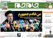 صفحه اول روزنامههای سه شنبه ۱ تیر ۱۴۰۰