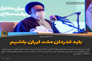 عکس نوشت | باید قدردان ملت ایران باشیم