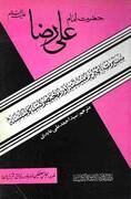 کتاب:حضرت امام علی رضا علیہ السلام/تعارف/ڈاؤنلوڈ