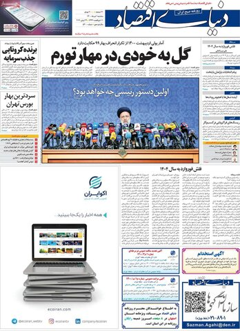 صفحه اول روزنامههای سه شنبه 1 تیر ۱۴۰۰