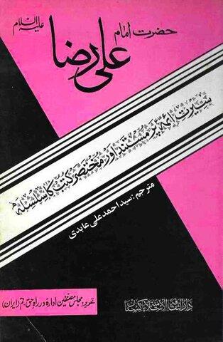 کتاب:حضرت امام علی رضا علیہ السلام
