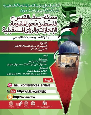 """انعقاد ملتقى """"معركة «سيف القدس»، فلسطین محور المقاومة، الإنجازات والرؤى المستقبلية"""" الدولي"""