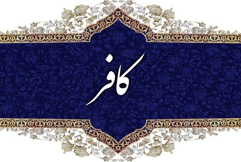 """""""کفر"""" و """"کافر"""" در روایات معصومین (ع)"""