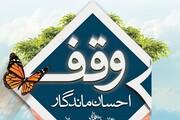 وقف یک قطعه زمین به مساحت ۲۶ هزار متر مربعی در استان بوشهر