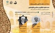 نشست مجازی «سنت حدیثخوانی در مدارس علوم دینی» برگزار میشود