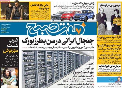 صفحه اول روزنامههای چهارشنبه 2 تیر ۱۴۰۰