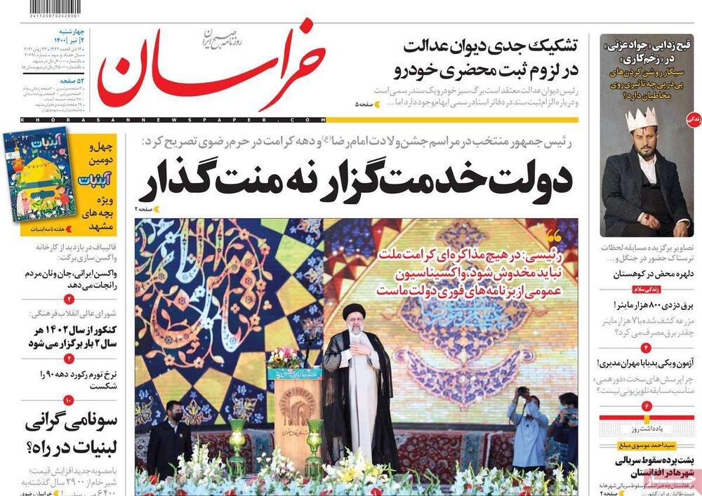 صفحه اول روزنامههای چهارشنبه ۲ تیر ۱۴۰۰