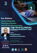 نشست «اخلاق اسلامی در فضای مجازی» با رویکرد بین الملل
