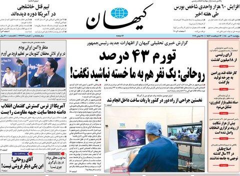 صفحه اول روزنامههای پنج شنبه ۳ تیر ۱۴۰۰
