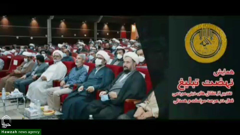 فیلم / گزارشی از همایش روز تبلیغ و اطلاع رسانی دینی در تبریز
