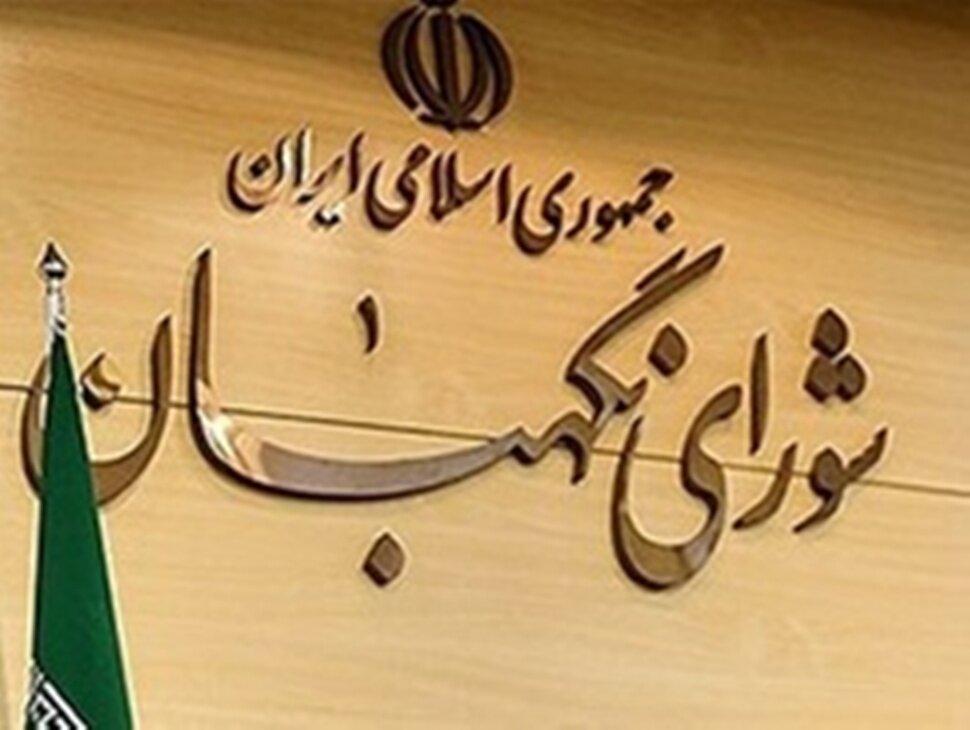 از مهر صحت شورای نگهبان تا تغییر نتایج انتخابات 1400