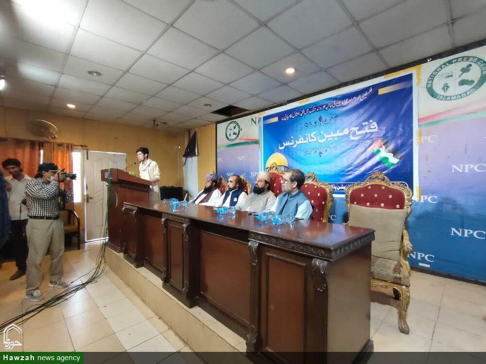 فتح مبین کانفرنس؛ فلسطین کے حوالے سے دو ریاستی حل ناقابل قبول +تصاویر