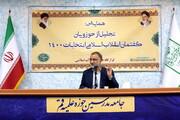 کار برای جریان انقلابی تازه آغاز شده است/ وظیفه ما ساختن ایران اسلامی به دور از تفرقه افکنی و سهم خواهی است