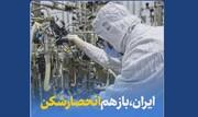نماهنگ | ایران، باز هم انحصارشکن