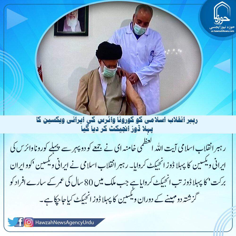 رہبر انقلاب اسلامی کو کورونا وائرس کی ایرانی ویکسین کا پہلا ڈوز انجیکٹ کر دیا گیا
