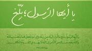 بانوی طلبه اصفهانی از پایان نامه سطح ۳ دفاع کرد