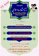 ثبتنام سطح سه تخصصی مشاوره اسلامی