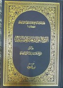 صدور كتاب الدفاع عن الشعائر الحسينية