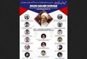 ویبنار بررسی سیره آیتاللهالعظمی مکارم شیرازی در هندوستان برگزار شد