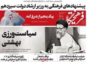 صفحه اول روزنامههای یکشنبه ۶ تیر ۱۴۰۰