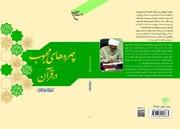 کتاب «چهره های محبوب در قرآن» به چاپ رسید