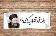 هفته قوه قضائیه یادآور رشادت های شهید بهشتی است/ خوشحالیم که شاگرد او منتخب مردم در ریاست جمهوری است