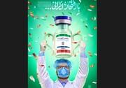 نماهنگ | با افتخار ایرانی