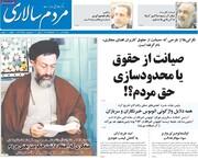 صفحه اول روزنامههای دوشنبه ۷ تیر ۱۴۰۰