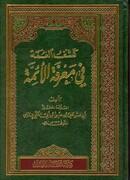 """کتاب """"کشف الغمہ فی معرفۃ الائمہ"""" کا اجمالی تعارف"""