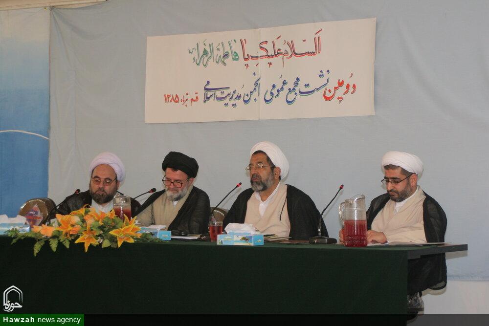 تصاویر آرشیوی از دومین نشست مجمع عمومی انجمن مدیریت اسلامی در تیرماه ۱۳۸۵