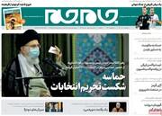 صفحه اول روزنامههای سه شنبه ۸ تیر ۱۴۰۰