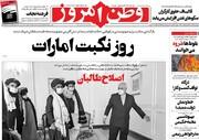 صفحه اول روزنامههای چهارشنبه ۹ تیر ۱۴۰۰