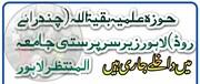 حوزہ علمیہ جامعہ بقیۃ اللہ لاہور میں داخلے جاری