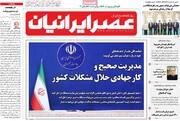 صفحه اول روزنامههای پنجشنبه ۱۰ تیر ۱۴۰۰