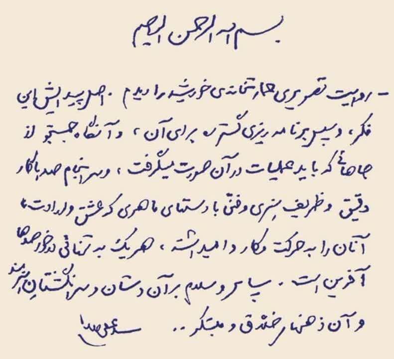 رونمایی از تقریظ رهبر معظم انقلاب اسلامی بر کتاب «عمارت خانه خورشید»