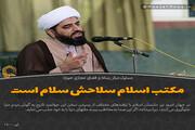 عکس نوشت   مکتب اسلام سلاحش سلام است