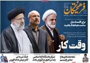صفحه اول روزنامههای شنبه ۱۲ تیر ۱۴۰۰