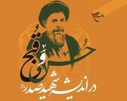 کتاب «حسن و قبح در اندیشه شهید صدر» منتشر شد